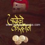 Akherache Karasthan