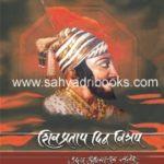 Shivpratap dinVishesh Cover